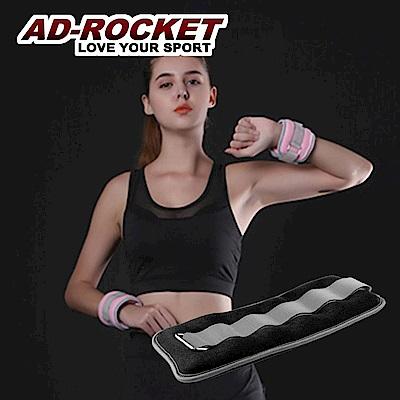 AD-ROCKET 專業加重器 1KG兩入黑色/綁手沙袋/綁腿沙袋/沙包/沙袋