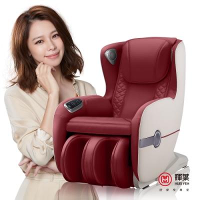[滿999送3%][預購] 輝葉 Vsofa按摩沙發椅HY-3067