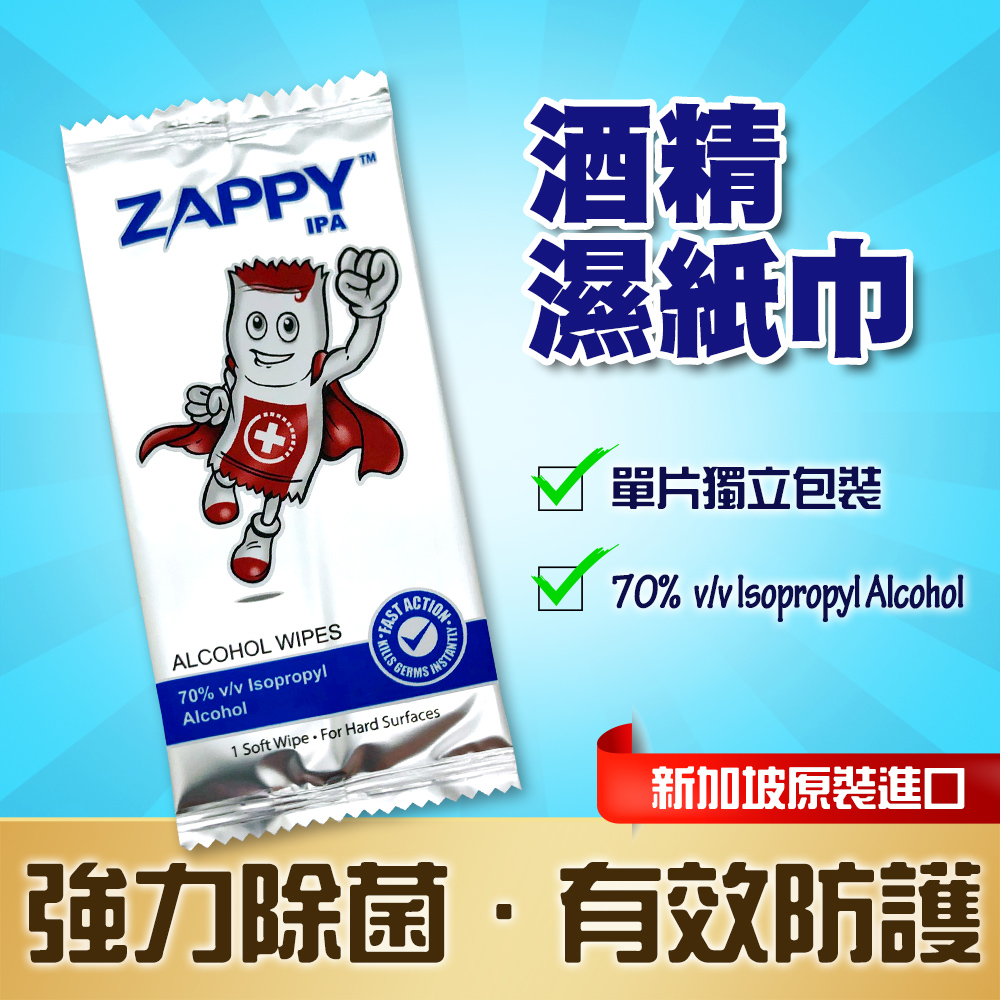 【ZAPPY抗菌濕巾】新加坡原裝進口。70%抗菌濕紙巾(單片包裝/50片入/現貨供應) product image 1