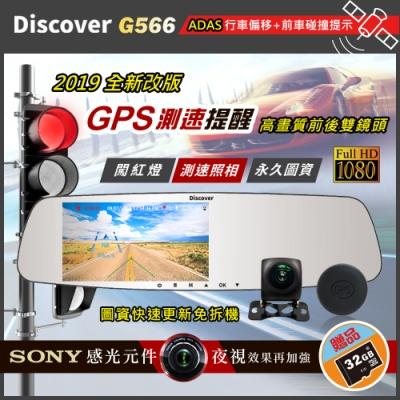 【Discover】G566 SONY感光元件GPS測速ADAS安全預警雙鏡頭行車記錄器