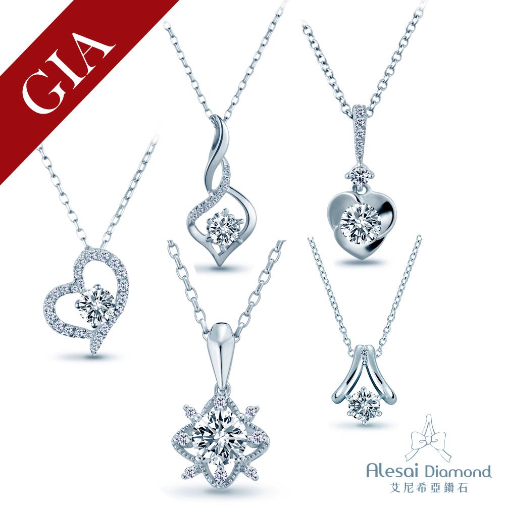 Alesai 艾尼希亞鑽石 GIA 30分 D/SI2 鑽石項鍊 (5選1)