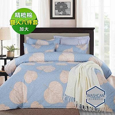 Washcan瓦士肯 甜霧叢林雙人加大100%精梳棉六件式兩用被床罩組