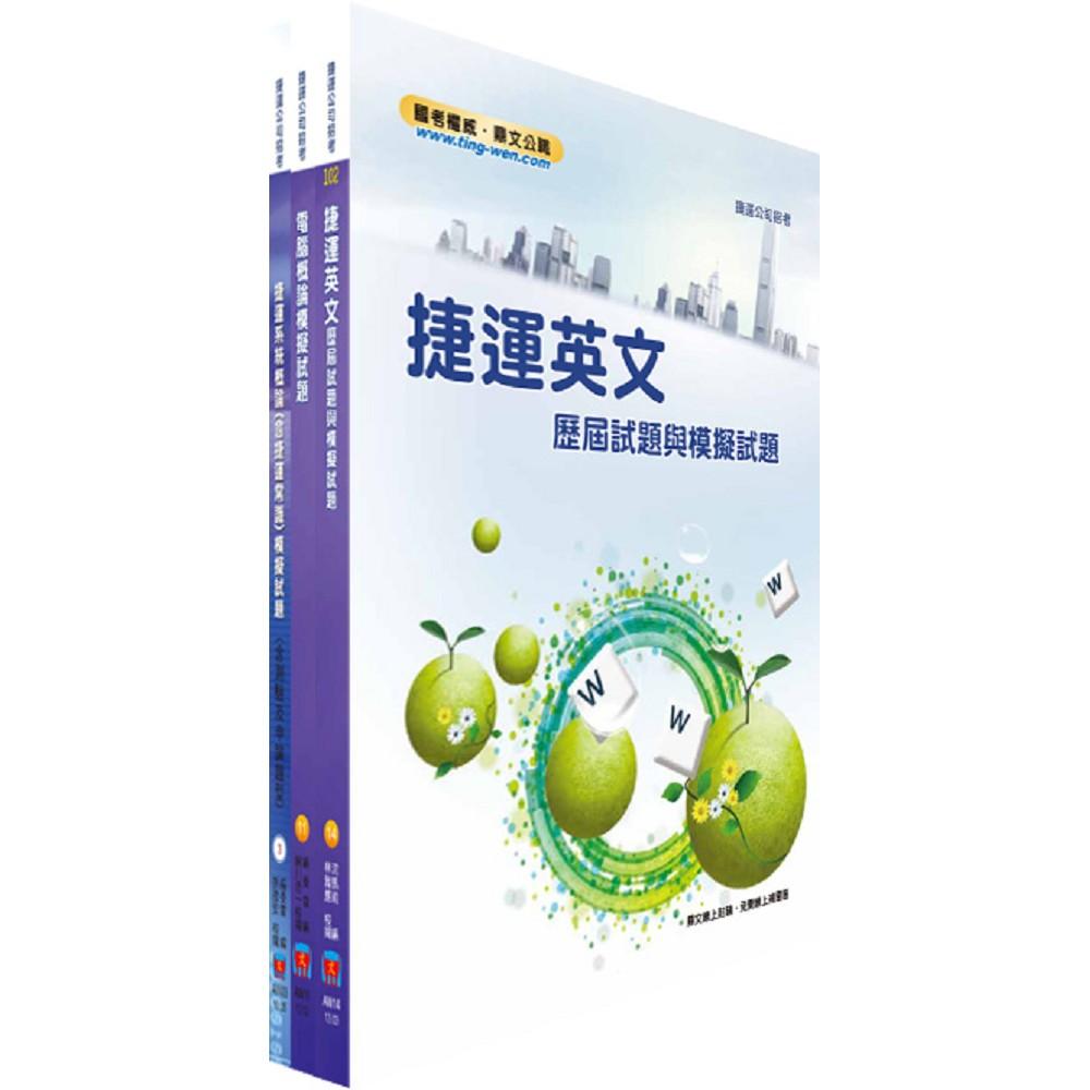臺中市捷運(約用人員)模擬試題套書(贈題庫網帳號1組)