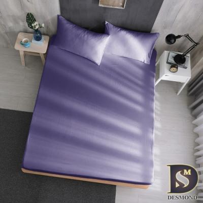 岱思夢 台灣製 雙人 素色床包枕套組 日系無印風 柔絲棉 神秘紫