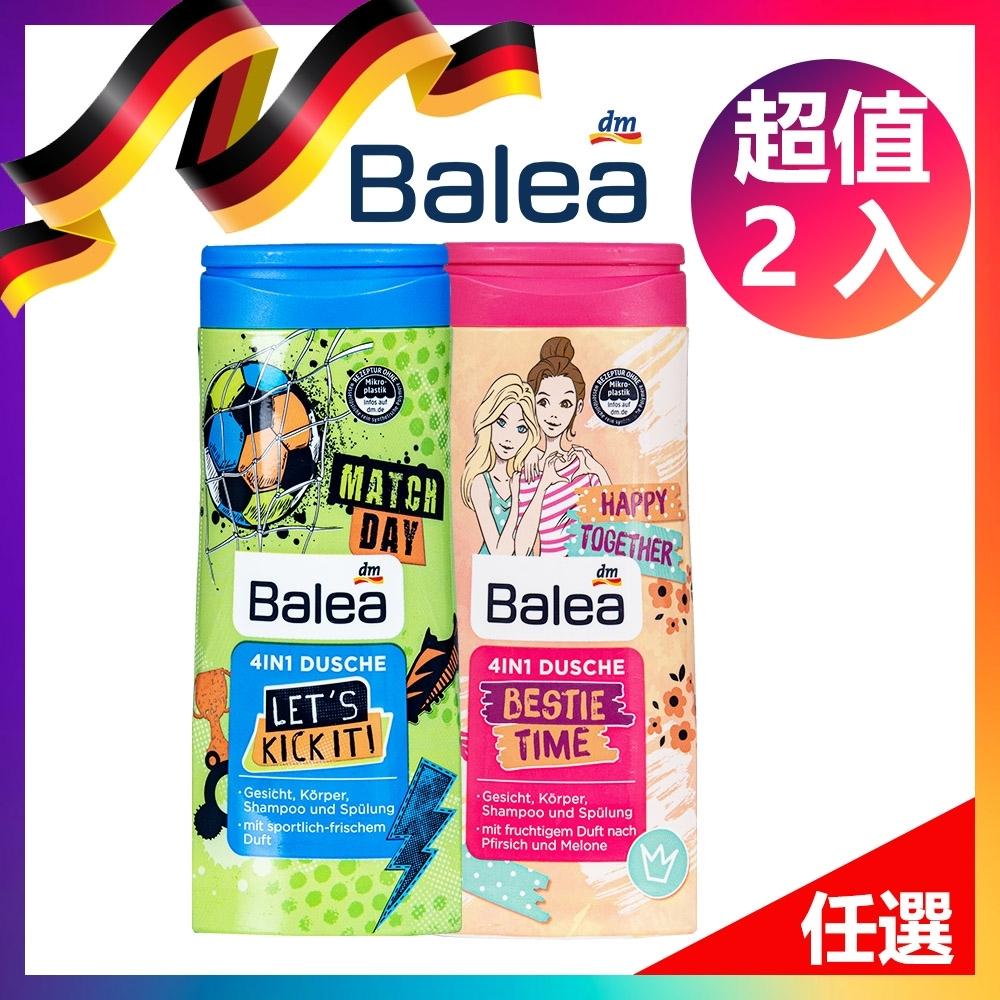 超值任選兩入-德國Balea 芭樂雅 兒童洗髮 沐浴 4合1- 300ml*2 (足球麻吉/玩美女孩)