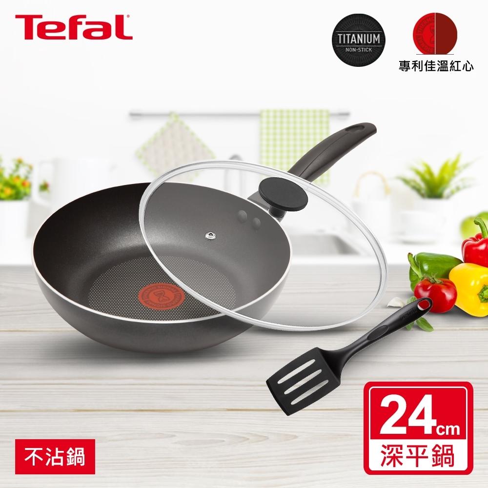 Tefal法國特福 爵士系列不沾鍋24CM三件組(平底鍋+鍋蓋+鍋鏟)
