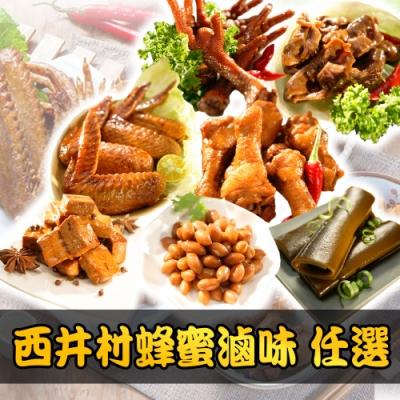 【西井村】蜂蜜滷味 任選10包組