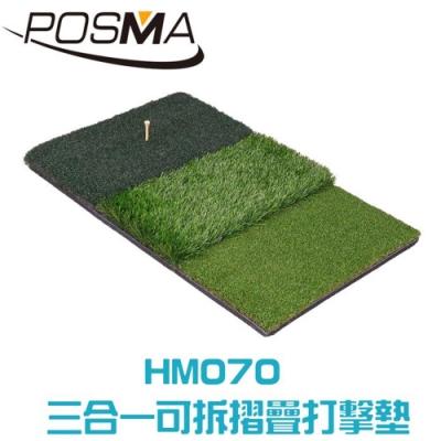 POSMA 三合一可拆摺疊打擊墊 (60X40cm) 贈高爾夫球座 HM070