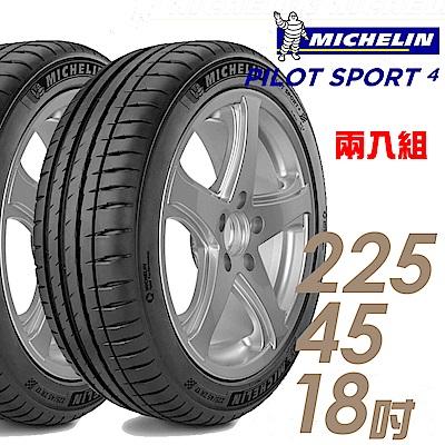【米其林】PS4--225/45/18_兩入組 運動性能胎 適用BMW X1 3