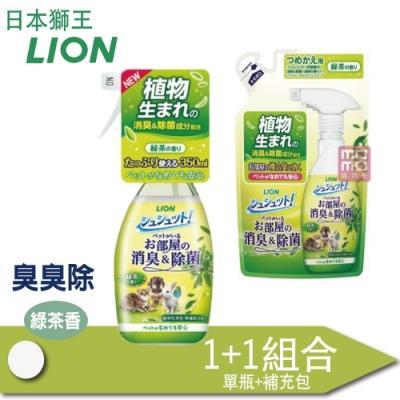 LION 獅王 - 臭臭除-瞬間消臭噴霧-綠茶香-1+1組合