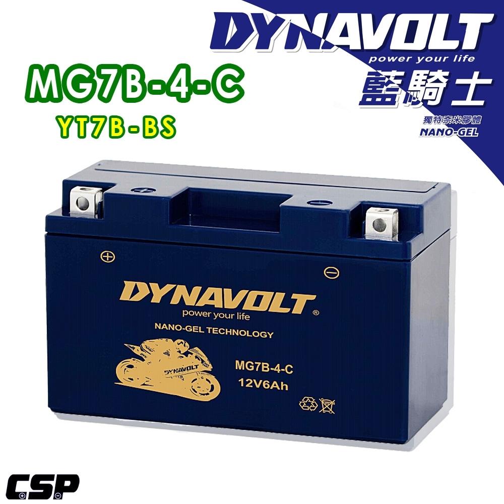 【藍騎士】MG7B-4-C奈米膠體電池/等同YUASA湯淺YT7B-BS與GT7B-BS