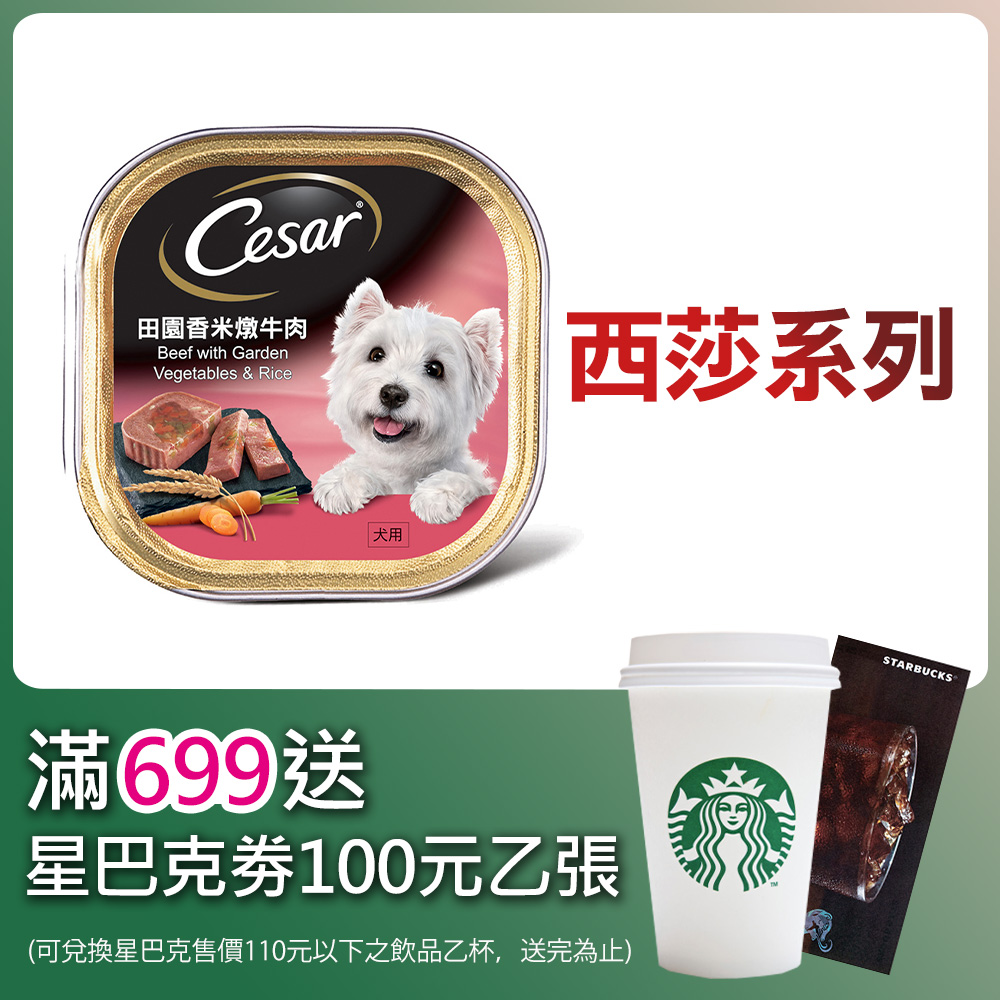 西莎 田園香米燉牛肉餐盒 (100g*24入)