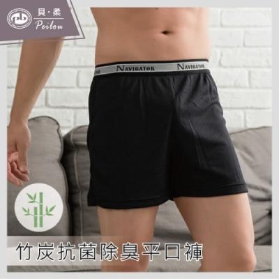 貝柔竹炭吸濕排汗平口褲 -三色可選