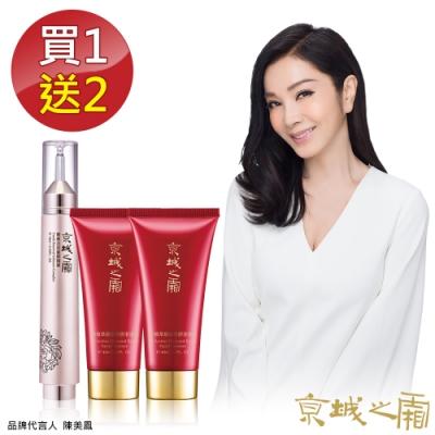 京城之霜牛爾 買1送2 青春注流童顏精華+60植萃潔膚霜40mlx2