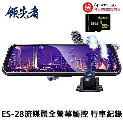 領先者 ES-28 高清流媒體 全螢幕觸控 前後雙鏡後視鏡行車紀錄器-自