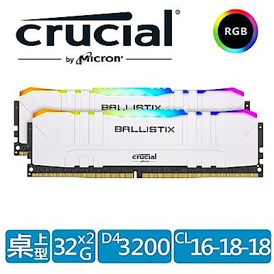 美光 Crucial Ballistix 炫光RGB D4 3200/64G(32G*2) 白 雙通