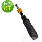 良匠工具 可調扭力起子1~6Nm 扭力限定 台灣製 安全有保障 有保固.