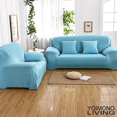 YOIMONO LIVING「繽紛色系」彈性沙發套(果藍3人座)