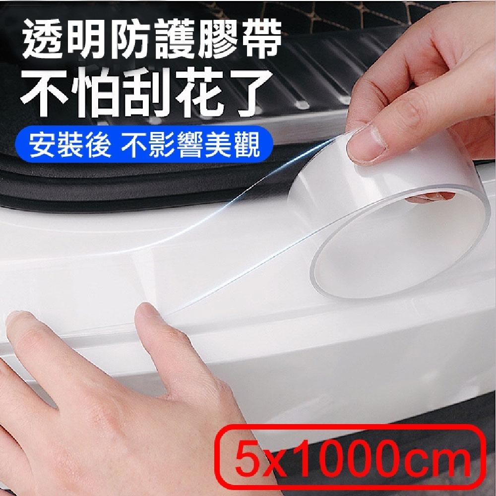 【super舒馬克】透明無痕車門防撞條/汽車防刮保護貼 5cm x 1000cm