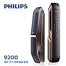 PHILIPS飛利浦指紋/卡片/密碼/鑰匙/藍芽電子門鎖9200-紅古銅(附基本安裝)