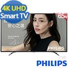 [無卡分期-12期]PHILIPS飛利浦65吋4K液晶顯示器+視訊盒 65PUH6082