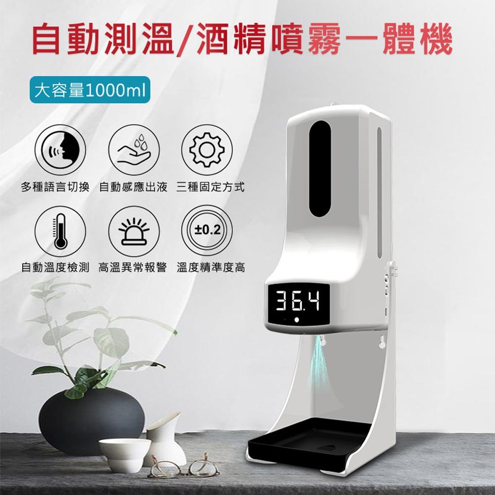 自動感應酒精噴霧機+測溫器1000ml 紅外線感應 殺菌/消毒/高溫警報 USB供電