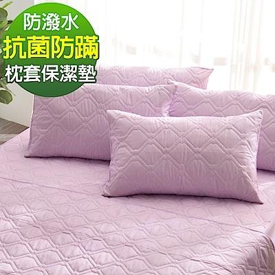 Ania Casa 魅力紫 枕頭套保潔墊 日本防蹣抗菌 採3M防潑水技術
