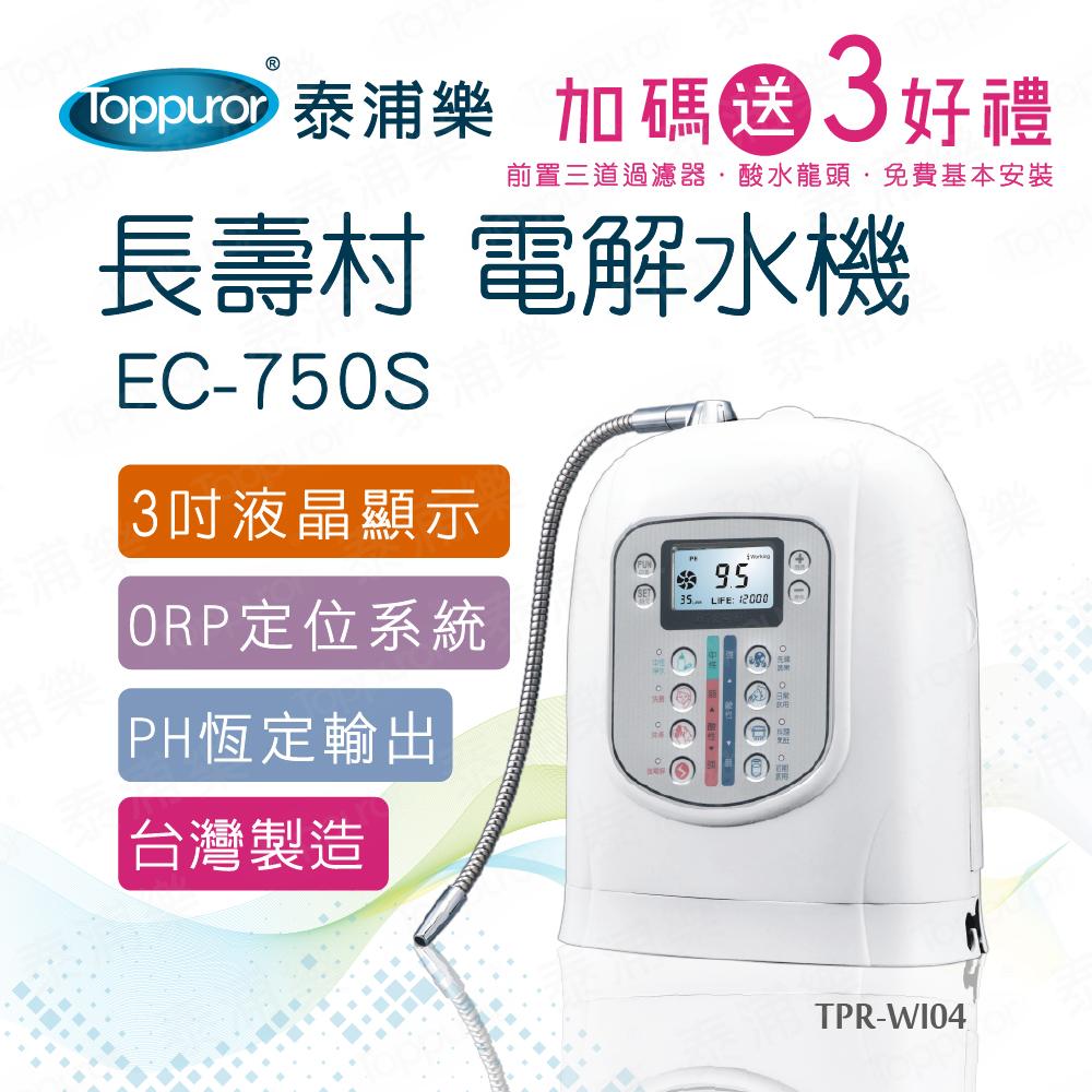 【Toppuror 泰浦樂】長壽村電解水機EC-775S(TPR-WI04免費基本安裝)