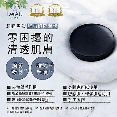 朵朵-日本果酸煥膚醫美皂