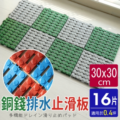 【AD德瑞森】經典銅錢紋工作棧板/防滑板/止滑板/排水板(16片裝-適用0.4坪)