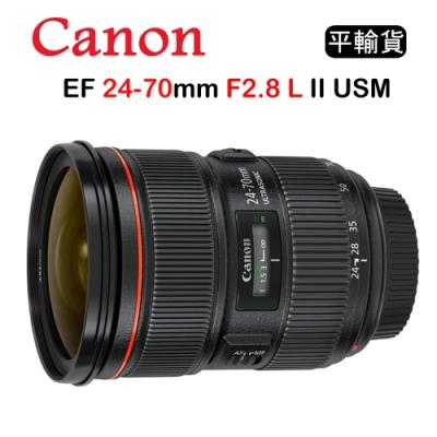 Canon EF 24-70mm F2.8L II USM (平行輸入)