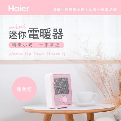 Haier海爾 迷你電暖器 (甜美粉)