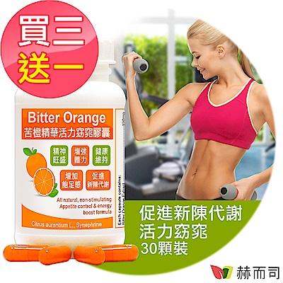赫而司【苦橙精華Bitter Orange 】活力窈窕膠囊(30顆*4罐)增加飽足感,促進新陳代謝