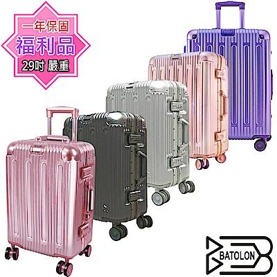(福利品29吋) 閃耀星辰TSA鎖PC鋁框箱/行李箱 (瑕疵較嚴重)