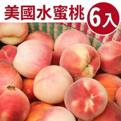 【甜露露】加州水蜜桃2XL 8入禮盒(2.8-3斤)