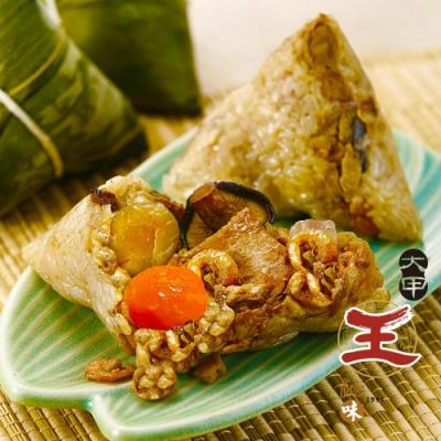 大甲王記 干貝蛋黃粽10入(180g/入)