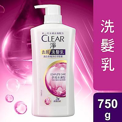 CLEAR淨│女士去屑洗髮乳 多效水護型 750g