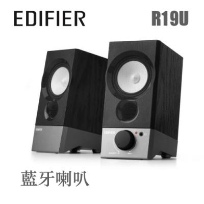 Edifier  R19U 主動式2.0電腦喇叭 2.75英吋全音域喇叭 高效率D類放大