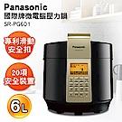Panasonic國際牌 6L微電腦壓力鍋SR-PG601