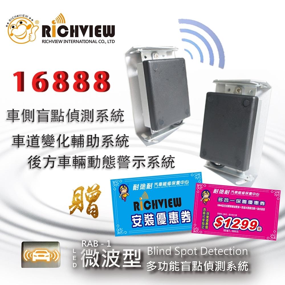 大吉國際 RICHVIEW 盲點偵測系統 車規等級 微波型 耐途耐汽車保養中心(含安裝)