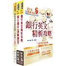 臺灣銀行(理財專員)套書(贈題庫網帳號、雲端課程)