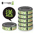 買五送一 LitterLocker® Design 第三代貓咪鎖便桶抗菌塑膠袋匣