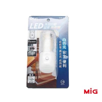 明家 GN-010 LED光控自動感應小夜燈