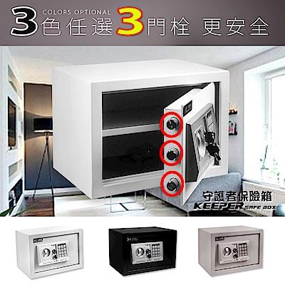 【守護者保險箱】保險箱 保險櫃 保管箱 新款 三門栓 25EAT 三色可選