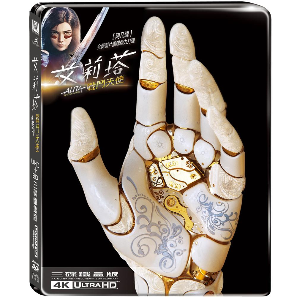 艾莉塔:戰鬥天使 4K UHD+2D+3D 三碟鐵盒版