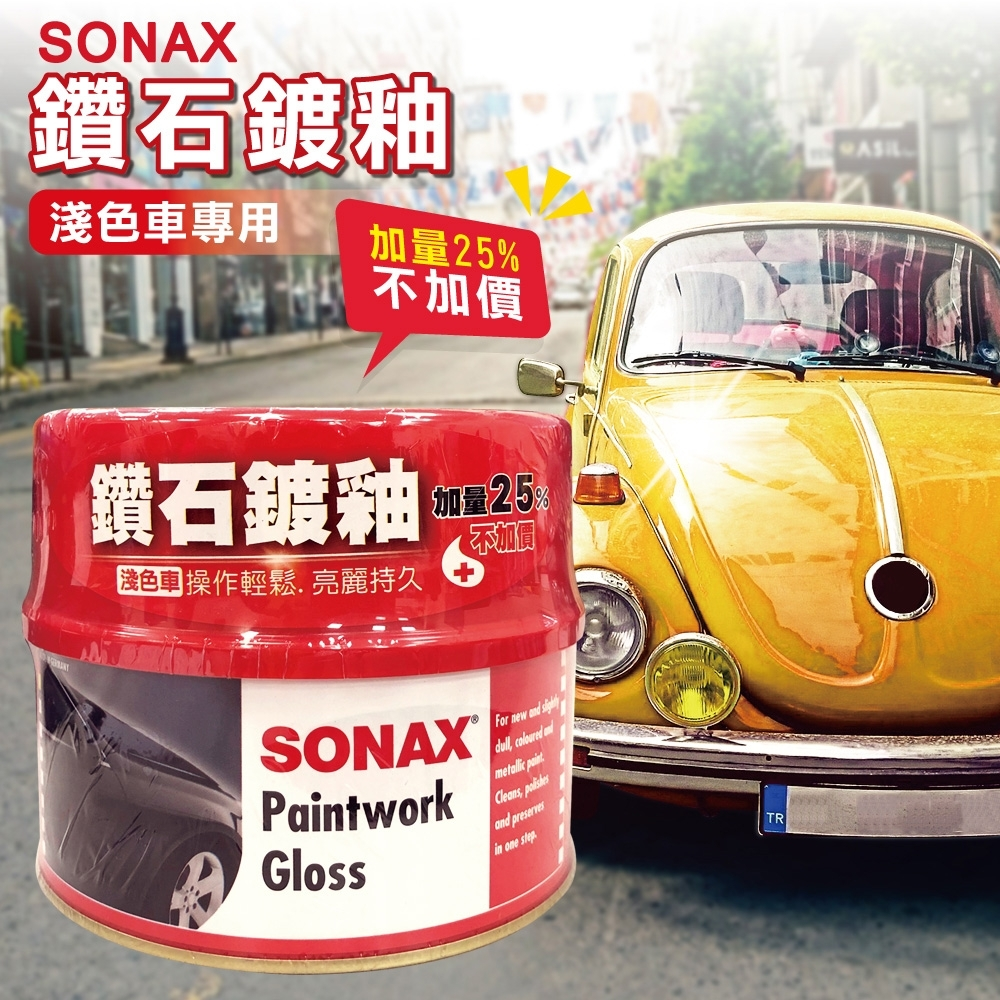 SONAX 鑽石鍍釉-淺色車500ml-急速配