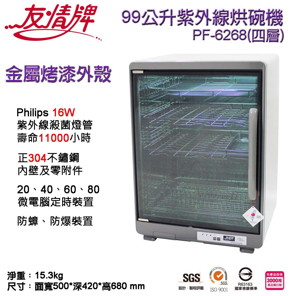 友情牌99公升四層紫外線烘碗機 PF-6268