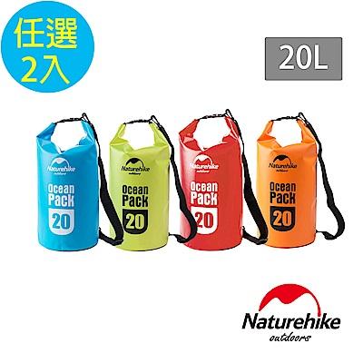 Naturehike 500D戶外超輕量防水袋 收納袋 漂流袋20L <b>2</b>入組