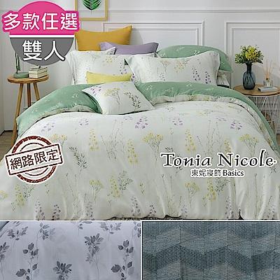 Tonia Nicole 東妮寢飾 環保印染100%萊賽爾天絲兩用被床包組(雙人/多款任選)