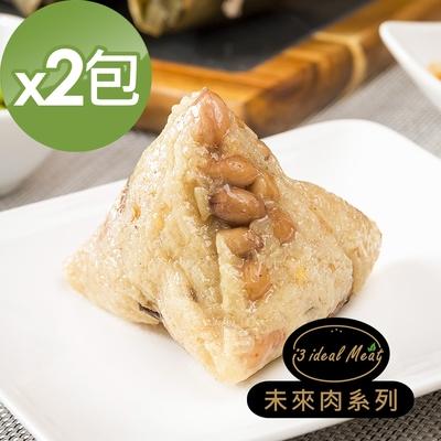 i3 ideal meat-未來肉土豆粽子2包(5顆/包)